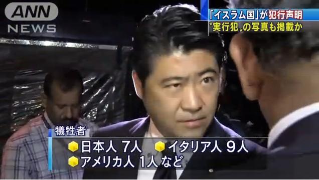 ②【空爆への報復テロ】バングラデシュの高級レストランでJICA系日本人7人集団的殺害!