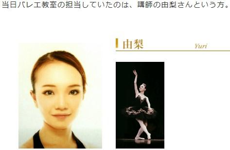 ③当日バレエ教室の担当していたのは、講師の由梨さんという方。
