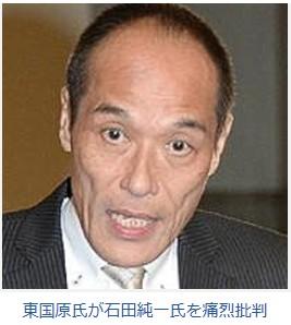 ⑤恐ろしい東国原が石田純一を痛烈批判