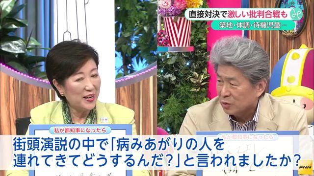 ①小池が鳥越を病み上がりとののしる!安倍や小池を支える不気味な日本会議と神道政治連盟と統一教会!