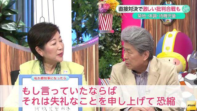 ④小池が鳥越を病み上がりとののしる!安倍や小池を支える不気味な日本会議と神道政治連盟と統一教会!