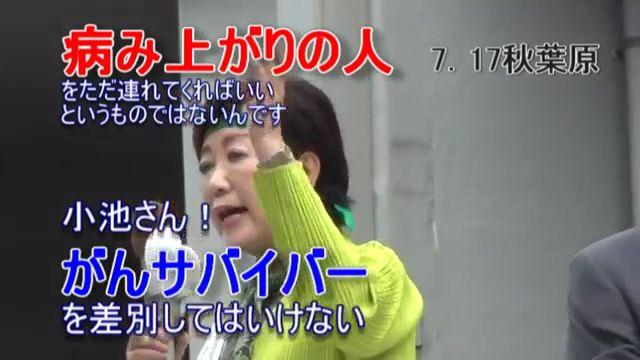 ⑧小池が鳥越を病み上がりとののしる!安倍や小池を支える不気味な日本会議と神道政治連盟と統一教会!