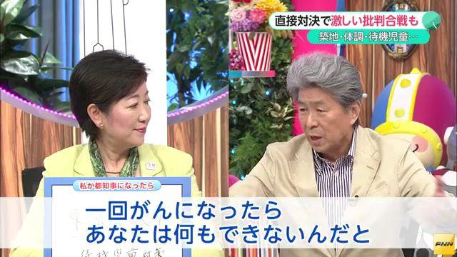 ⑥小池が鳥越を病み上がりとののしる!安倍や小池を支える不気味な日本会議と神道政治連盟と統一教会!