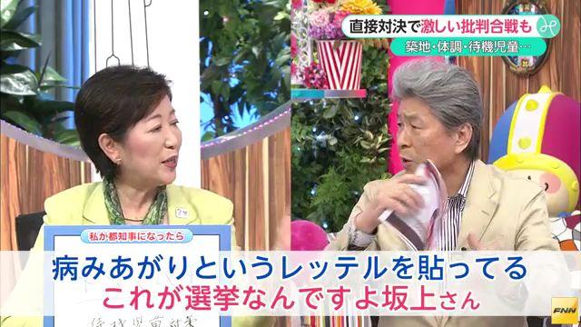 ⑦小池が鳥越を病み上がりとののしる!安倍や小池を支える不気味な日本会議と神道政治連盟と統一教会!