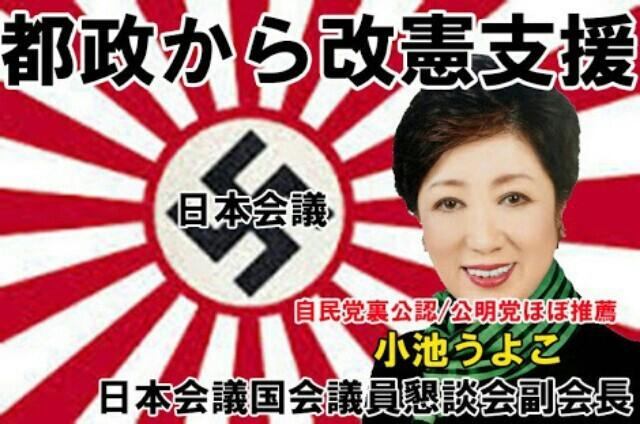 ⑨小池が鳥越を病み上がりとののしる!安倍や小池を支える不気味な日本会議と神道政治連盟と統一教会!