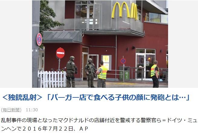 ①マクドナルドはユダヤ系!イラン系ドイツ人がミュンヘンのマクドナルドで銃乱射9人死亡25人死傷!