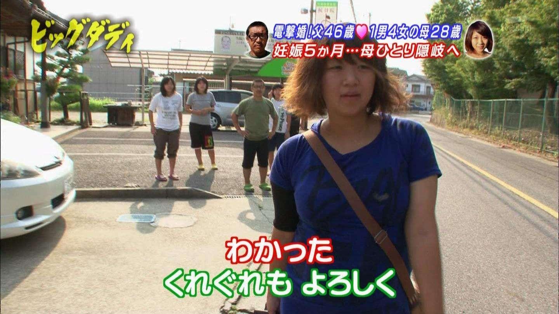 ④林下美奈子(全身入れ墨女)をたどっていくと何故か橋下にたどりつく!