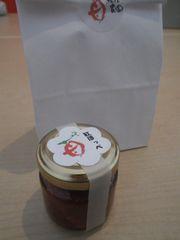 【写真】ポレポレ苺のフレッシュジャムの小瓶と紙袋