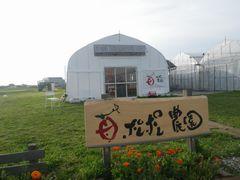 """【写真】ポレポレ農園の記念撮影スポットである""""受付ハウス前の看板"""""""