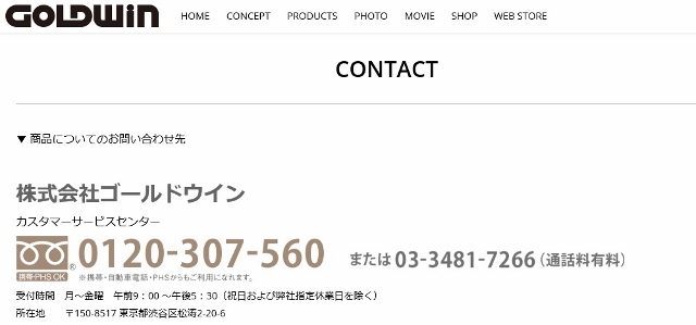 GOLDWINブランド01 (640x299)
