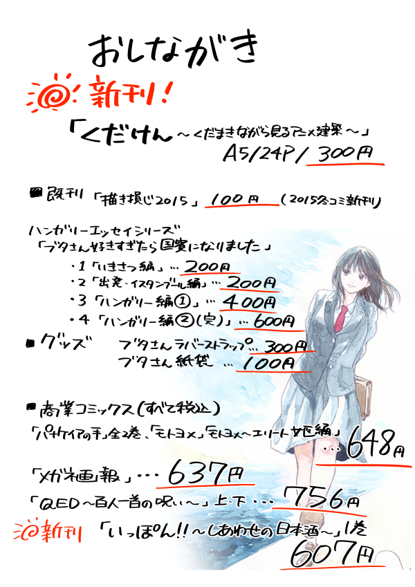 20160505お品書きweb