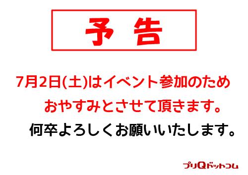 henkou_201606241435399fd.jpg