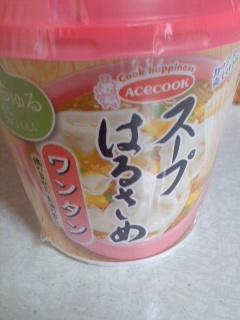 スープはるさめワンタン_2016