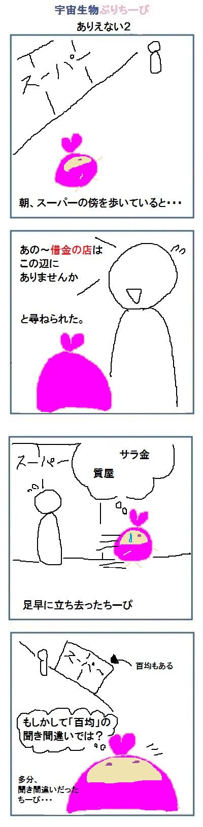 160524_ありえない2