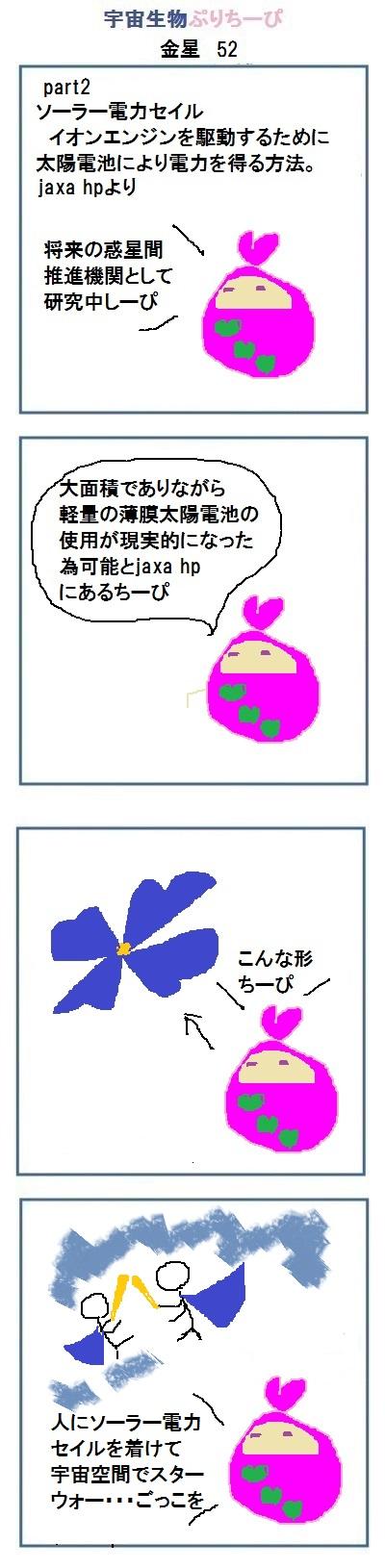 160725金星52