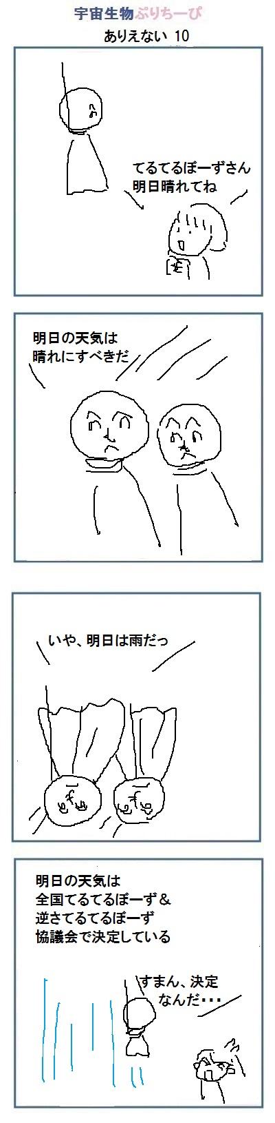 160621_ありえない10