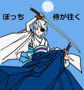 ぼっち侍 完成!