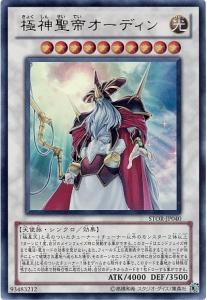 遊戯王 極神聖帝オーディン