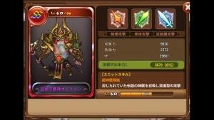 ウィンドソウル 狂炎の覇神オーディン