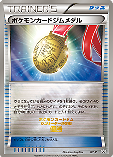gymmedal.png