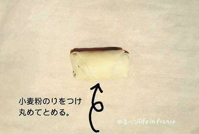 パートブリゼ包み焼き⑤