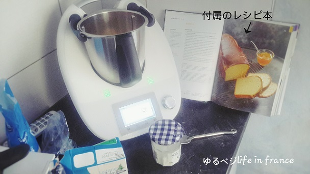 Thermomix②