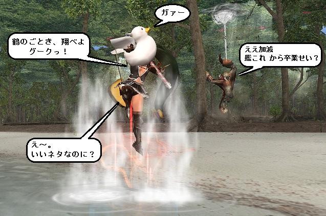 グ-ク弓4