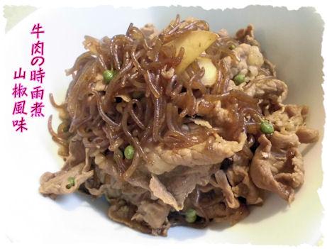 牛肉の山椒煮