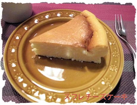 スフレチーズケーキ なるさん製作