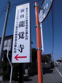 2015年04月25日 龍覚寺01