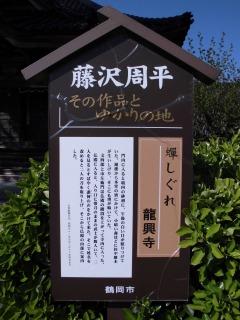 2015年04月25日 龍覚寺03