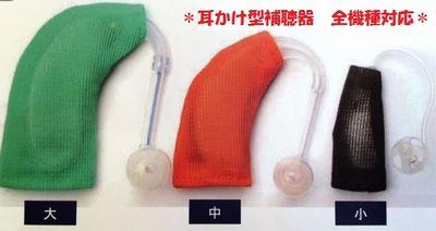 補聴器カバー1
