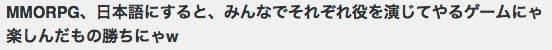 【FF14】むーたん並みの逸材がいた。「ボクらのチカラは超えるにゃ、限界を!!」___ニートチャンネルおもろスレまとめ