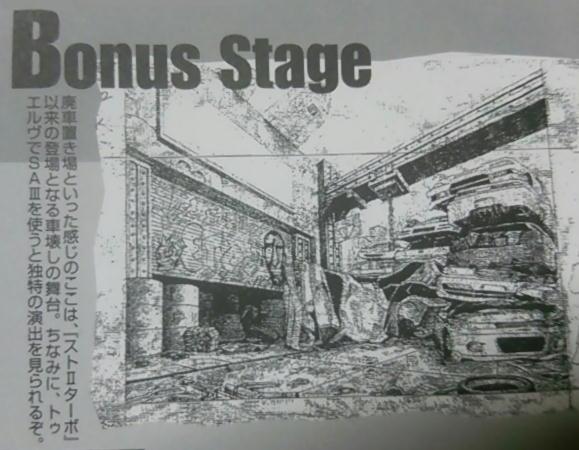 車ステージ01
