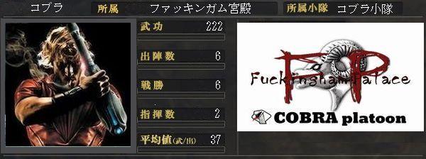 コブラベース結果