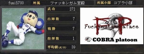 fumiベース結果