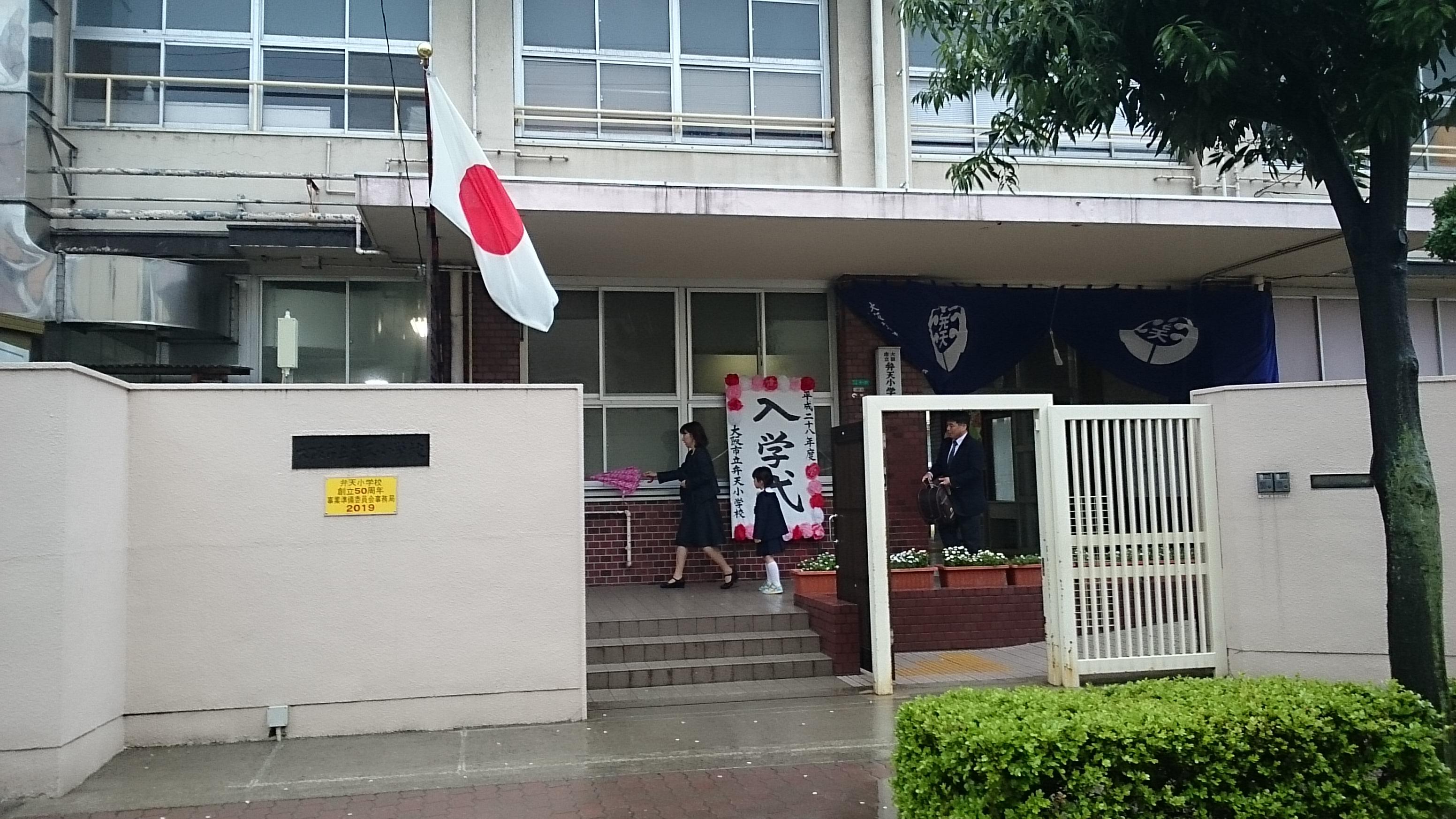 入学式・国旗あり