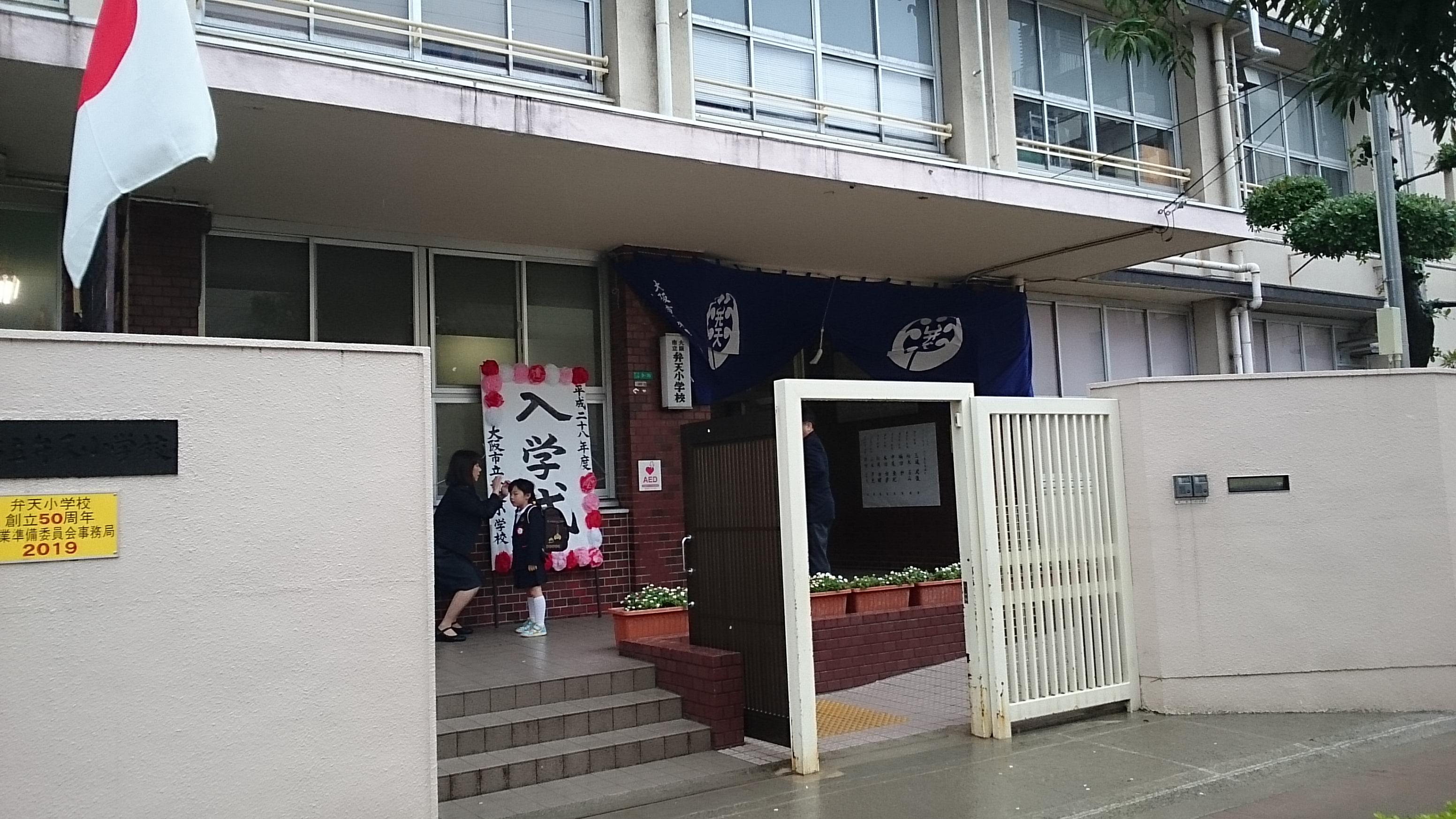 入学式玄関前