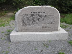 奥間鍛冶屋発祥の地の碑