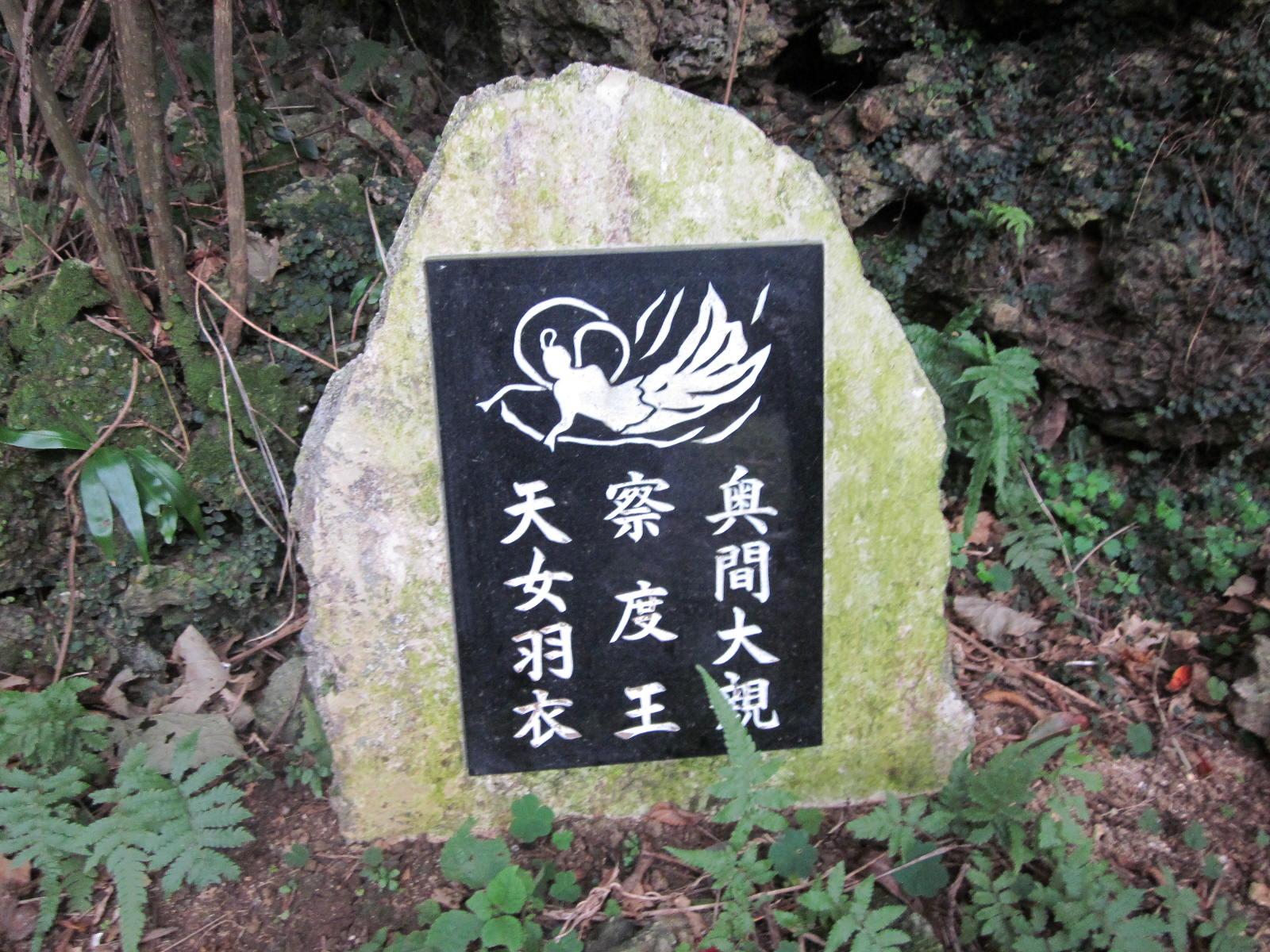 奥間大親碑