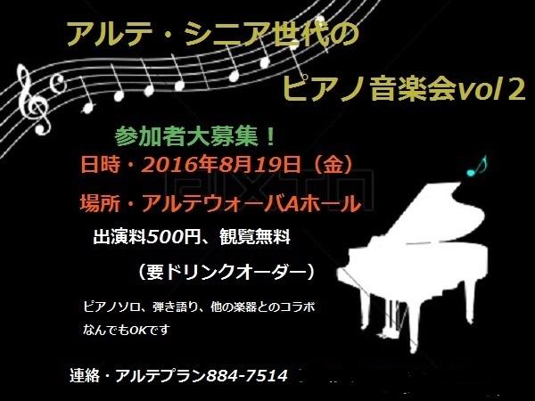 2第2回ピアノ音楽会名前消し