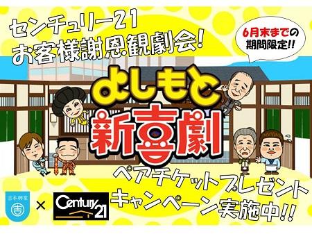 よしもと店頭用201665