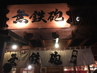 無鉄砲2016692