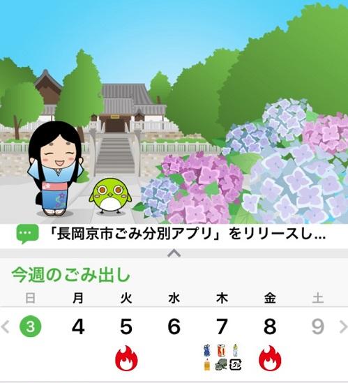 nagaokagomi20167332.jpg