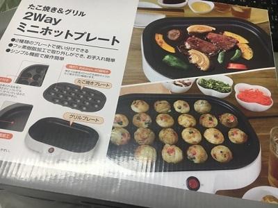 takoyakiki4302016.jpg