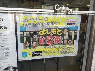 yosimoto662016.jpg
