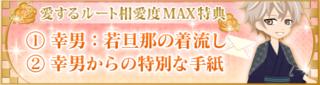 幸男愛するMAX