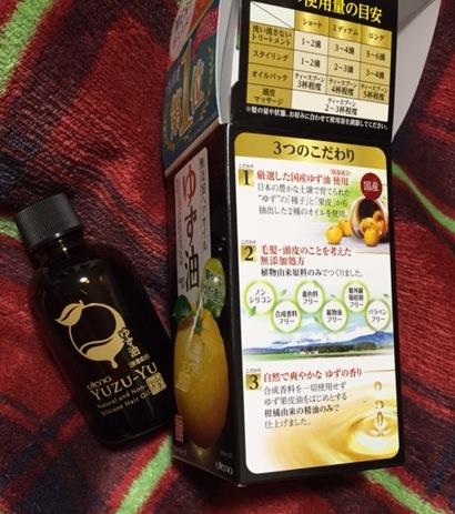 ゆず油 無添加ヘアオイル ウテナ2