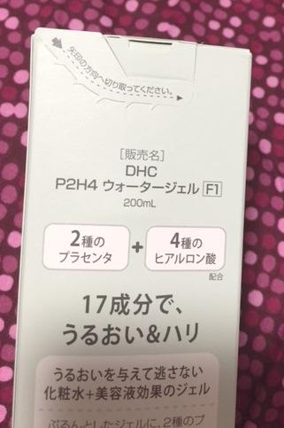 DHC プラセンタ2 ヒアルロン酸4 ウォータージェル [F1]2