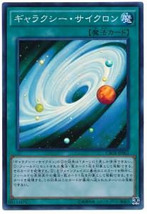 galaxycyclone.jpg